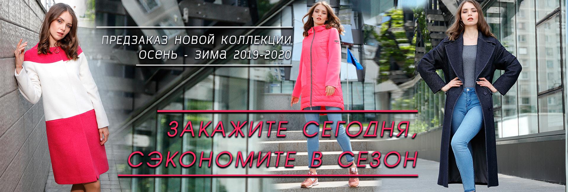 banner predzakaz2019 2 min Купить верхнюю одежду оптом