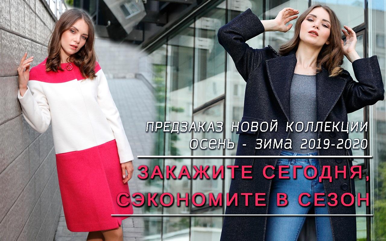 banner predzakaz2019 Купить верхнюю одежду оптом