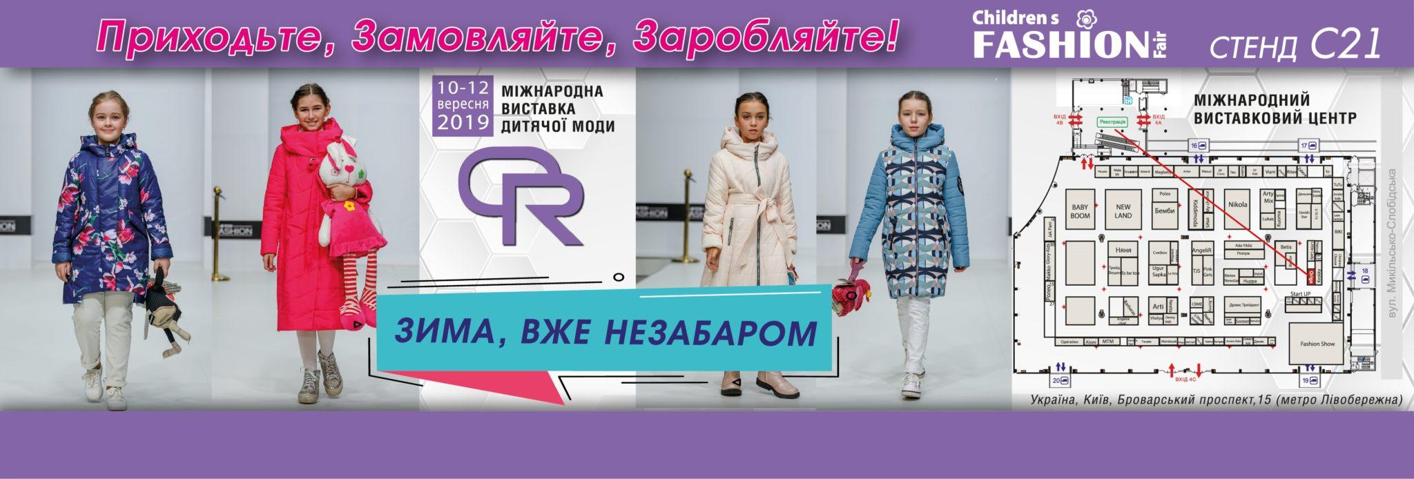 BANNER KievFashion BabyChildren 2 Купить верхнюю одежду оптом