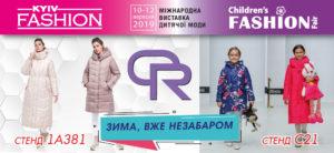 web KievFashion BabyChildren 2019 Montazhnaya oblast 1 300x138 НОВОСТИ